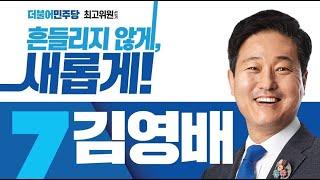 """[김영배 최고위원 후보]소개영상+""""가치의 정치…"""