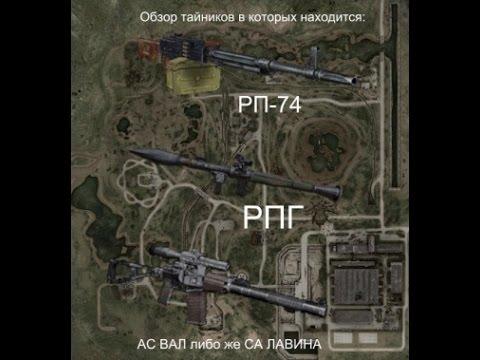 S.T.A.L.K.E.R Зов припяти | Забираем с 3-х тайников РП-74,РПГ, и АС ВАЛ. | 3 Тайника