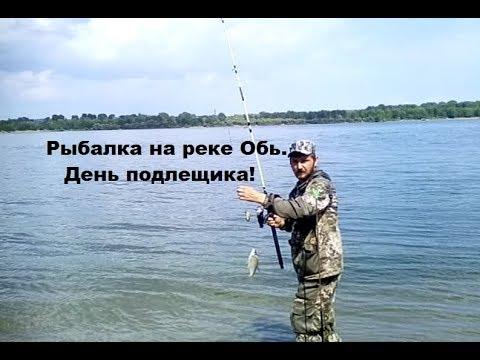 Рыбалка на Оби в Новосибирске. Донка. День подлещика