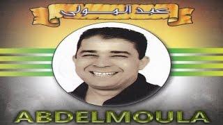 Abdelmoula - Thamnagh Kidi (Official Audio)