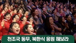 미국 방청객의 북한 응원단 따라잡기