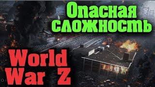 Последний день на Земле - World War Z Хардкор и зомби