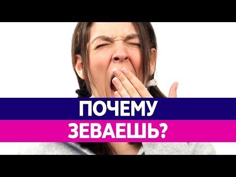Почему ЧЕЛОВЕК ЗЕВАЕТ. Почему зевота ЗАРАЗИТЕЛЬНА?
