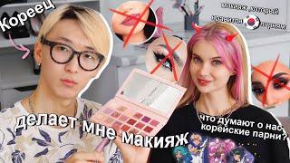 Как понравиться корейскому парню Меня красит Кореец Что их бесит в нашем макияже ЛИССА HARU