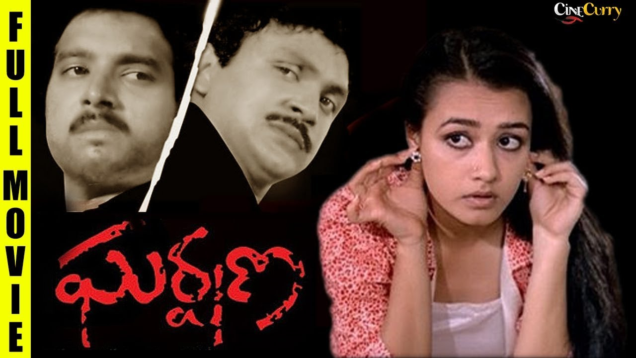 Download Gharshana | Telugu Full Movie | Prabhu, Amala and Karthik | Mani Ratnam Movies