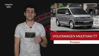 В Сети показали первые изображения нового Volkswagen Multivan T7