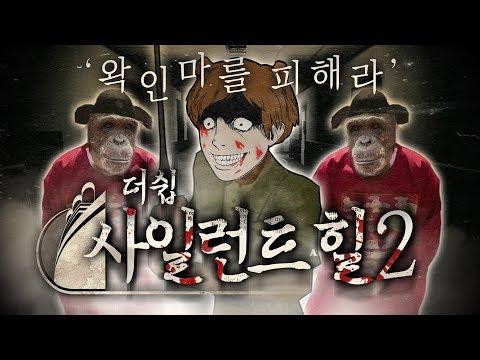 더쉽 사일런트 힐 2 예능편집영상