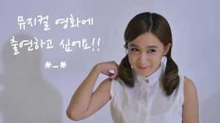 서울예술대학교 연기과 크레용팝(crayon pop) 초아 인터뷰