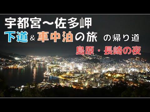 九州旅のかえり道_島原・長崎の夜