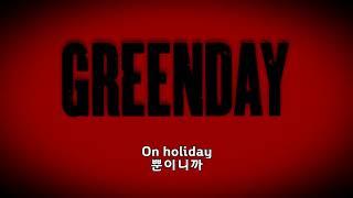 Baixar (한글 번역) Green Day - Holiday