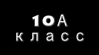 10А класс г Алейск