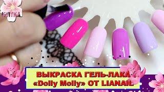 Гель-лак «Dolly Molly» от LIANAIL: ВЫКРАСКА