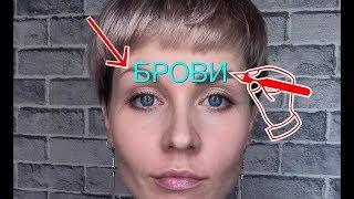 Анна Измайлова Брови: урок макияжа
