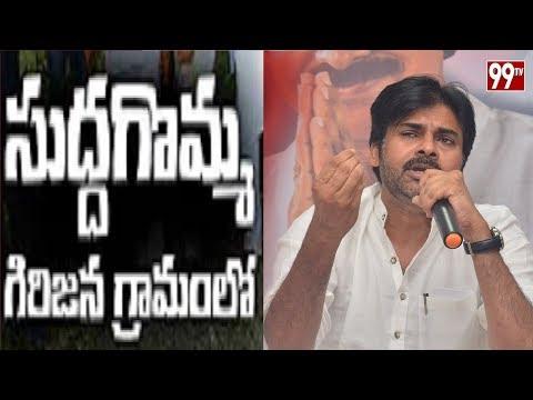 JanaSenani Live || #Pawan Kalyan visits #Suddagommu Tribal Village || #Porata Yatra || 99 TV Telugu