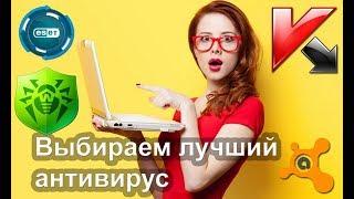 видео Какой антивирус лучше ? Обзор платных и бесплатных продуктов!
