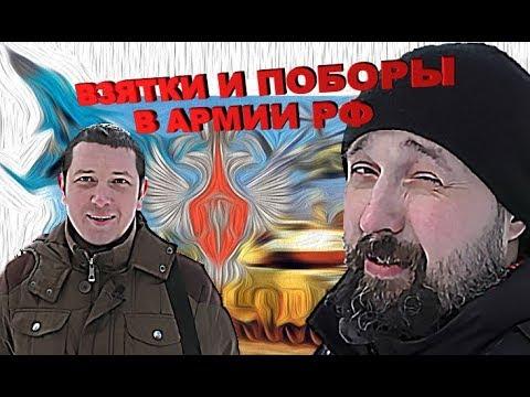Взятки и поборы в Российской армии!