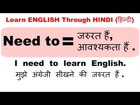 "Use  of  "" Need  to ""  in ENGLISH Grammar Through Hindi ( हिन्दी )  -  Learn English online"