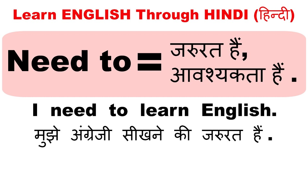 Use Of  U0026quot  Need To  U0026quot  In English Grammar Through Hindi