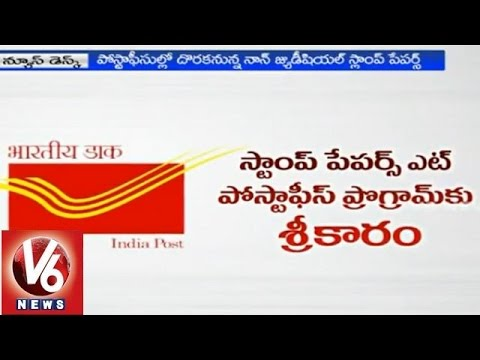 trs government to implement stamp papers at post office 24 01 2015