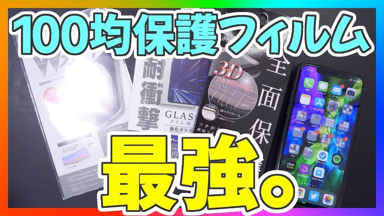 Iphone11 フィルム ダイソー