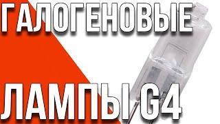 Галогеновые лампочки с цоколем g4 | ОБЗОР #42 [Aliexpress.com]
