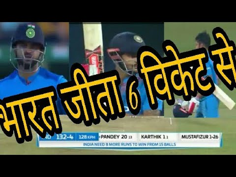 india-vs-bangladesh-2nd-t20-6-wickets-win-india-full-highlights-hd