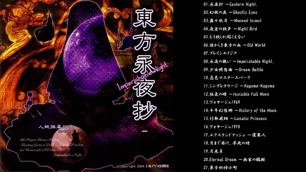 永夜抄bgm_【東方project】東方永夜抄 原曲メドレー【作業用BGM】 - YouTube