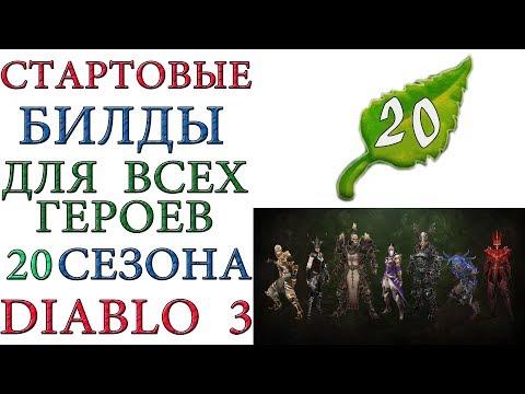 Diablo 3: 20 сезон и все билды для стартовых сетов
