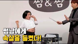 (코미디빅리그) 썸&쌈, 박나래 노출 때문에 방송 불가? [보고또보고] EP.17