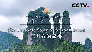 《美丽中国》 三爿石的故事 | CCTV