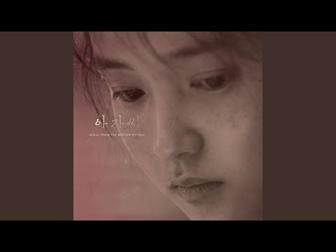 임이 오는 소리 Imi Oneun Sori (The Footsteps of My Dear Love)