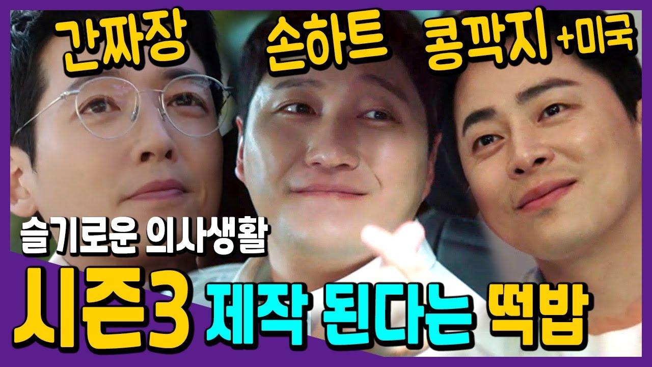 슬기로운 의사생활 시즌3가 제작 된다는 떡밥 (feat.꼭 나와야 하는 장면 BEST 5)