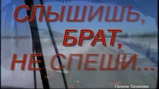 Скачать Слышишь брат не спеши Исп Олег Пахомов