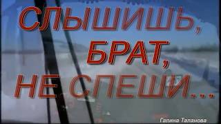 Download Слышишь, брат, не спеши    Исп Олег Пахомов Mp3 and Videos