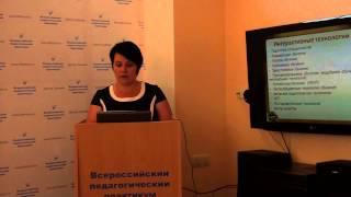 Крыгина ВН 8 Активные и интерактивные методы обучения как средство формирования общекультурных компе