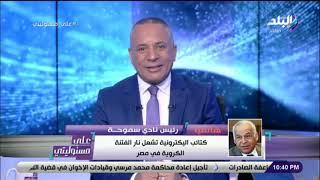 فرج عامر: هناك كتائب اليكترونية تشعل الفتنة الكروية في مصر.. و يجب على اتحاد الكرة لم الشمل