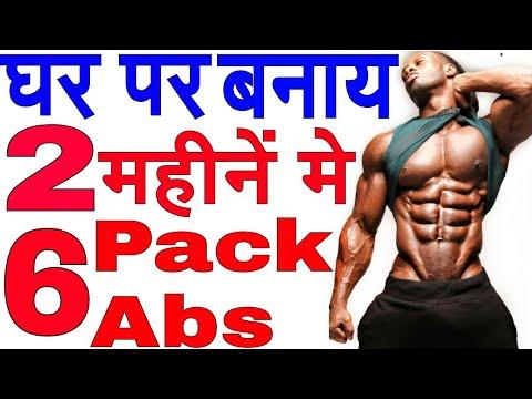 home abs workout/best abs workout/best abs exercise/best