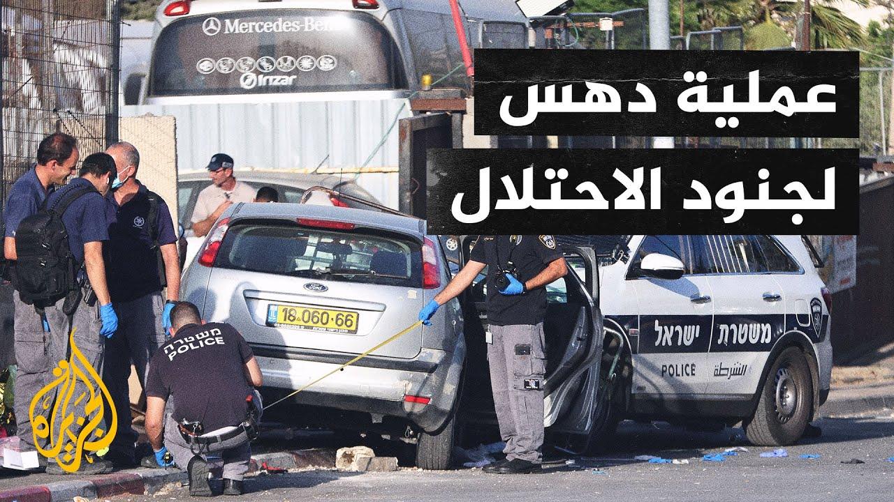 إصابة 6 من جنود الاحتلال في عملية دهس بحي الشيخ جراح في القدس  - نشر قبل 3 ساعة