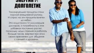 Продукт TLC на русском Супер компания номер 1 в мире 1