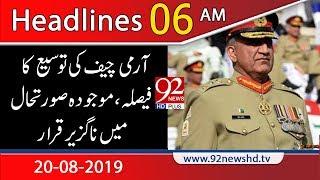 News Headlines  6 Am  20 August 2019  92newshd