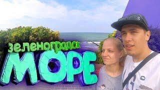 видео Санаторий ЯНТАРНЫЙ БЕРЕГ отдых в городе Юрмала  Балтийское море Латвия