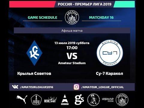 Amateur League | Russian | Крылья Советов - Каракол. 16 тур