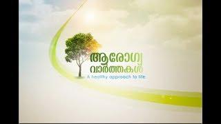 Arogyavaarthakal Amrita TV | Health News : Malayalam | 24th May 18