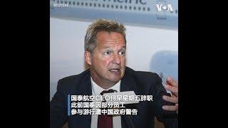 香港国泰航空CEO何杲辞职