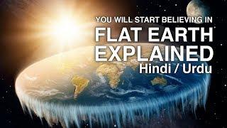 Flat Earth Concept Explained | Urdu / Hindi | My Channel Video | Goher Ali Rizvi