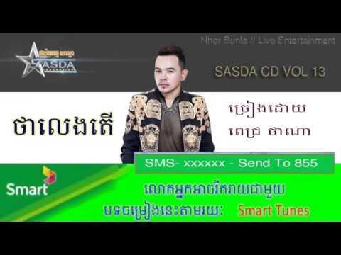 ថាលេងទេតើ by Pich Thana   Sasda CD Vol 13   Khmer New Song 2015