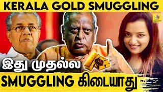 CBI Ragothaman Interview on Kerala Gold Smuggling Issue