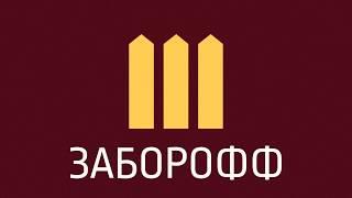 видео Заборы из сетки-рабицы сварной во Владимире и области: цены с установкой