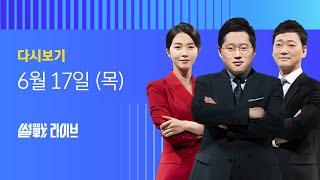 """2021년 6월 17일 (목) JTBC 썰전라이브 다시보기 - 윤석열 """"여야 협공에 일절 대응 않겠다"""""""