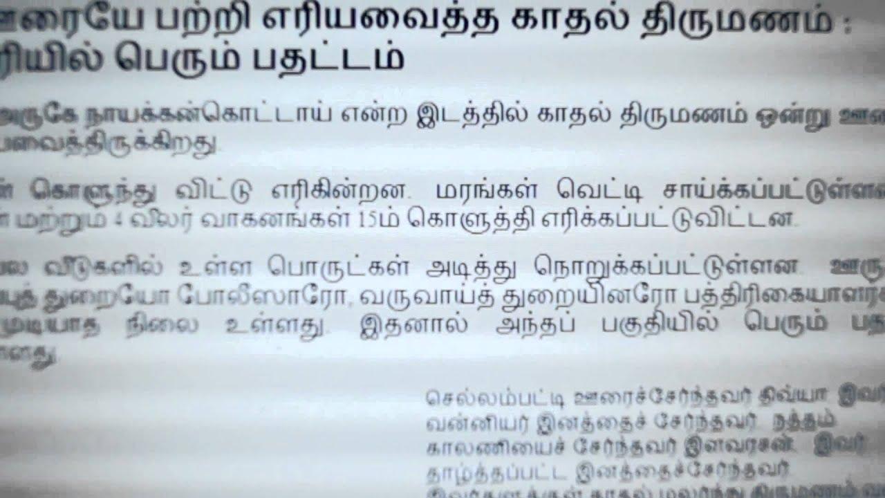 Tamil Village Thevidiya 18995 | NOTEFOLIO